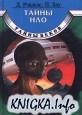 Книга Тайны НЛО. 50 лет загадочных контактов