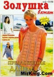 Журнал Золушка вяжет № 6-7 1998