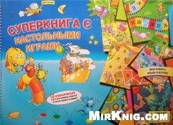Книга Суперкнига с настольными играми