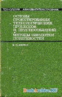 Книга Основы проектирования технологических процессов и приспособлений. Методы обработки поверхностей