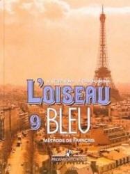 Учебник Французский язык 9 класс Синяя птица Селиванова Н.А. Шашурина А.Ю.