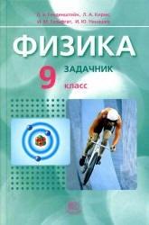 Книга Физика 9 класс Задачник Генденштейн Л.Э. 2012