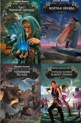 """Книга Серия  """"Боевая магия"""" (118 книг)"""