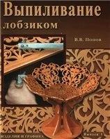 Книга Выпиливание лобзиком. Изделия и графика. Выпуск 1