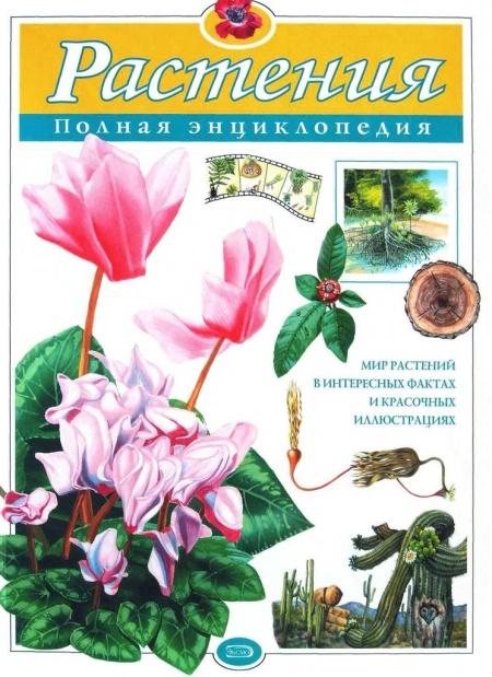Книга Растения. Полная энциклопедия