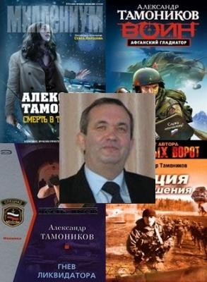 Книга Тамоников Александр - Собрание сочинений (88 книг)