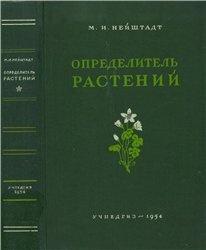 Книга Определитель растений средней полосы европейской части СССР