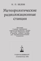 Книга Метеорологические радиолокационные станции