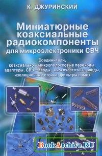 Книга Миниатюрные коаксиальные радиокомпоненты для микроэлектроники СВЧ