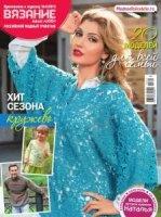 Журнал Вязание-ваше хобби. Приложение к журналу №4 2015