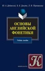 Книга Книга Основы английской фонетики - Дубовский Ю.А., Докуто Б.Б.