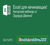 Excel для начинающих