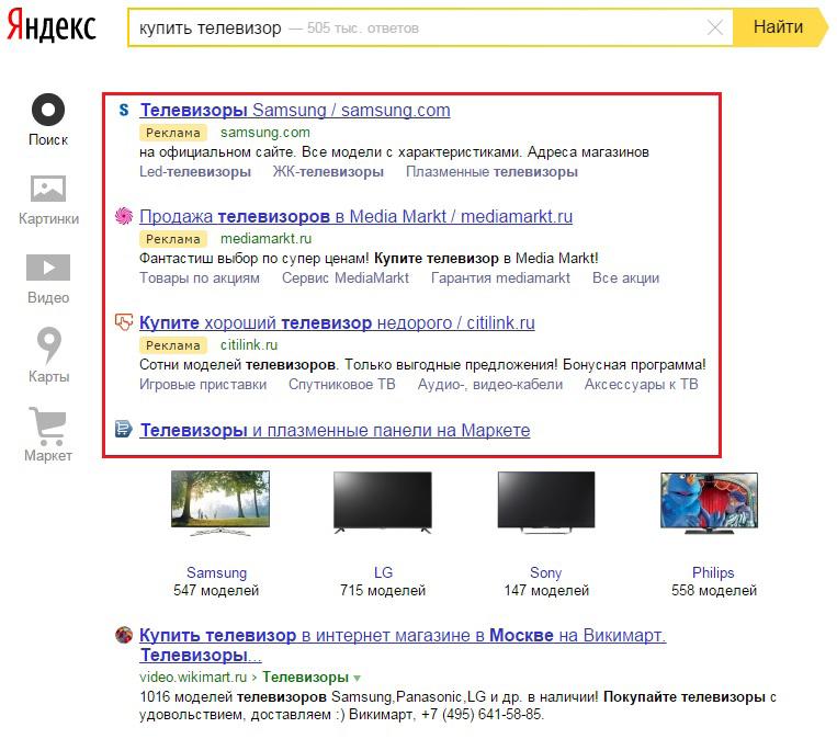 Контекстная реклама в системе Яндекс.Директ