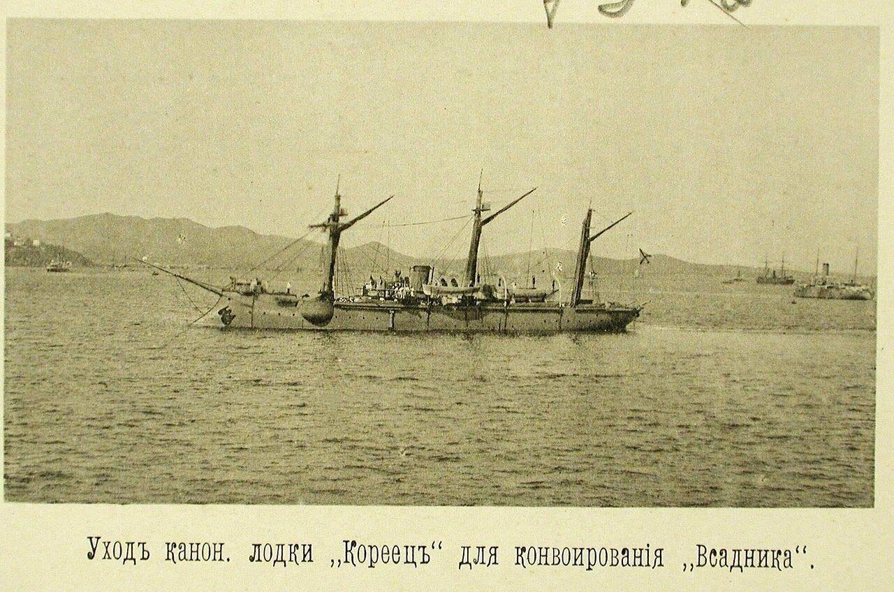 57.  Канонерская лодка Кореец уходит для конвоирования минного крейсера Всадник. 20 мая 1895