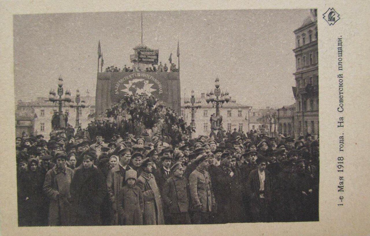 Первое Мая 1918. Москва.