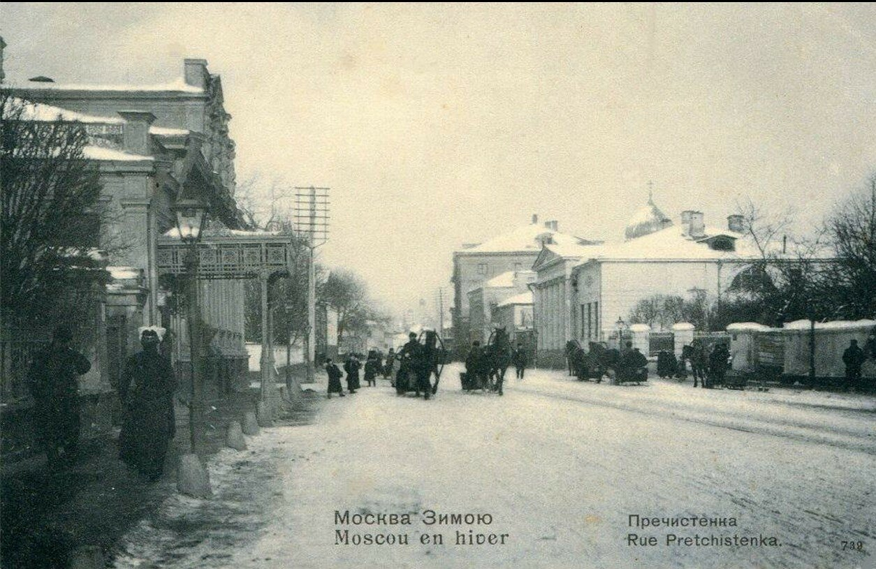 Москва Зимою. Пречистенка