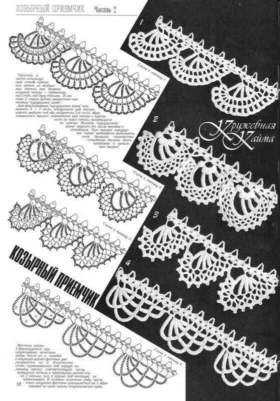 """""""Дуплет"""" №122, стр. 12 (схема"""