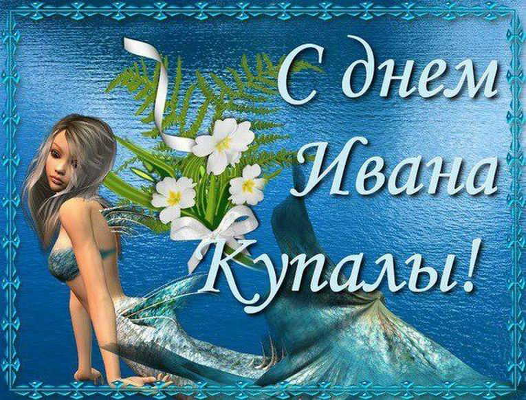 Открытка. Иван Купала! Русалка! открытки фото рисунки картинки поздравления