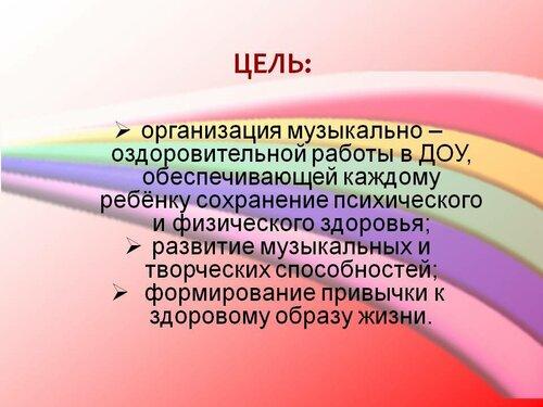 Юхнина С.В. Музыкально - оздоровительная работа в ДОУ 11.jpg