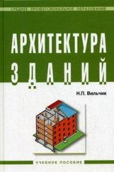 Книга Архитектура зданий