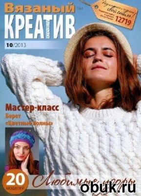 Книга Вязаный креатив №10 (октябрь 2013)