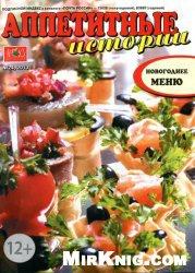 Книга Аппетитные истории №24 2013