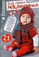 Книга Для самых маленьких №12 2013 jpg 23Мб