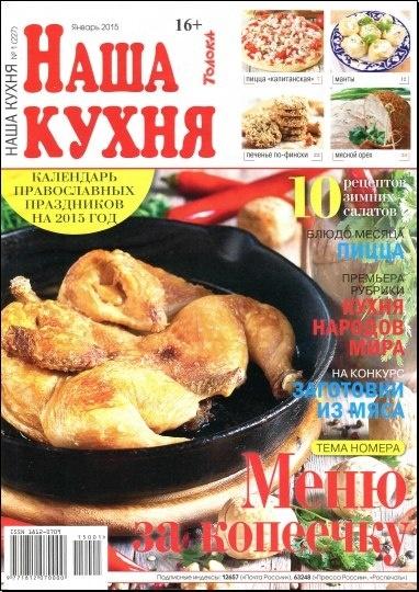 Книга Журнал: Наша кухня №1 (227) (Январь 2015)