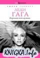 Книга Леди Гага. Королева поп-музыки