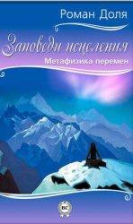 Книга Заповеди исцеления. Метафизика перемен