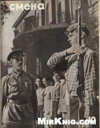 Cмена №10 1940