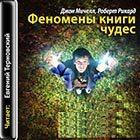 Феномены книги чудес (аудиокнига mp3)