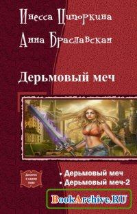 Книга Дерьмовый меч. Дилогия в одном томе