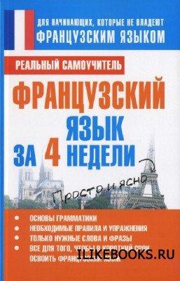 Книга Матвеев Сергей - Французский язык за 4 недели
