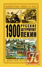 Книга Книга 1900. Русские штурмуют Пекин