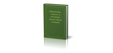 Книга Монография «Направление, скорость и механизмы прогрессивной эволюции» посвящена проблемам биологической эволюции. В основу расс