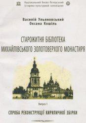 Книга Старожитня бібліотека Михайлівського Золотоверхого монастиря (спроба реконструкції кириличної збірки)