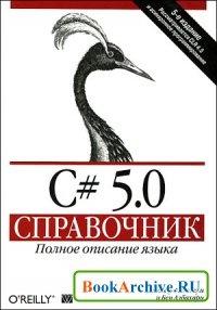 Книга C# 5.0. Справочник. Полное описание языка