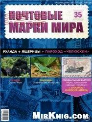 Журнал Почтовые марки мира №-35