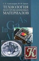Книга Технология полупроводниковых материалов