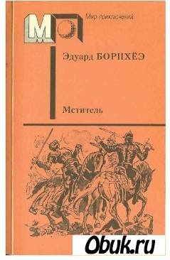 Книга Эдуард Борнхёэ. Мститель
