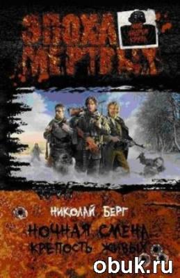 Книга Николай Берг - Ночная смена. Крепость живых (аудиокнига)