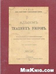 Книга Альбом ткацких узоров