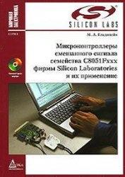 Книга Микроконтроллеры смешанного сигнала C8051Fxxx фирмы Silicon Laboratories и их применение ( + CD-ROM )