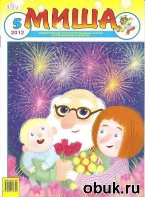 Журнал Миша №5, 2012