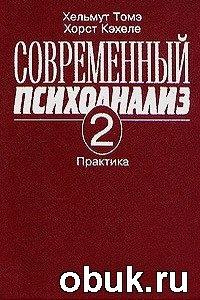 Книга Томэ X., Кэхеле X. - Современный психоанализ. Т. 2. Практика
