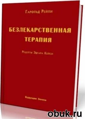 Книга Гарольд Рейли -  Безлекарственная терапия. Рецепты Эдгара Кейси