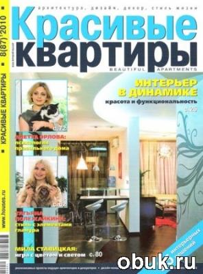 Книга Красивые квартиры №8 (август 2010)