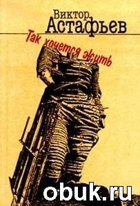Аудиокнига Виктор Астафьев - Так хочется жить (Аудиокнига)