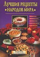 Книга Лучшие рецепты народов мира